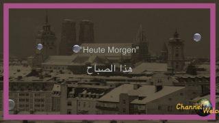 Heute Morgen  هذا الصباح (In arabischer Sprache mit deutschen und arabischen UT)
