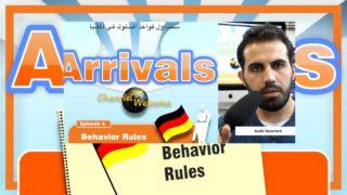 Behavior Rules (in arabic)  قواعد السلوك في ألمانيا